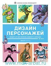 Дизайн персонажей. Концепт-арт для комиксов, видеоигр и анимации