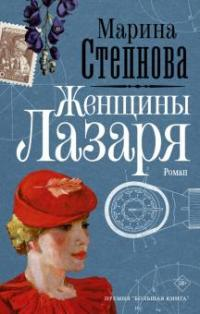 Женщины Лазаря : роман