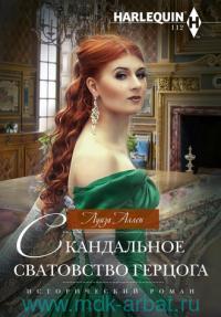 Скандальное сватовство герцога : роман