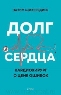 Долг сердца : кардиохирург о цене ошибок