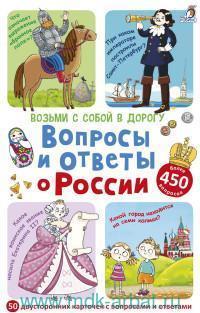 Вопросы и ответы о России : 50 двусторонних карточек с вопросами и ответами