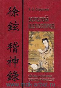 Золотой шелкопряд : Сюй Сюань и его сборник «Записи об изучении духов»