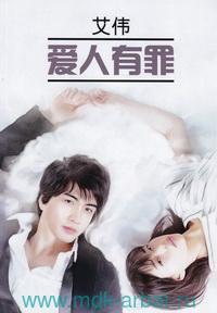 Виновата любовь : книга для чтения на китайском языке