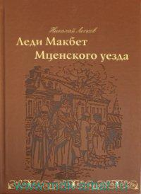 Леди Макбет Мценского уезда : сборник