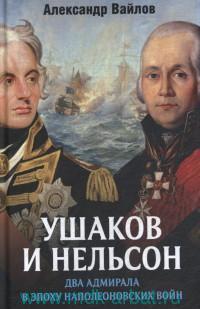 Ушаков и Нельсон : два адмирала в эпоху наполеоновских войн