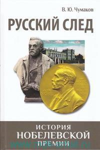 Русский след : История Нобелевской премии