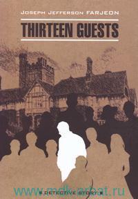 Тринадцать гостей = Thirteen Guests : книга для чтения на английском языке