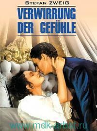 Смятение чувств = Verwirrung der gefuhle : книга для чтения на немецком языке