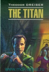 Титан = The Titan : книга для чтения на английском языке