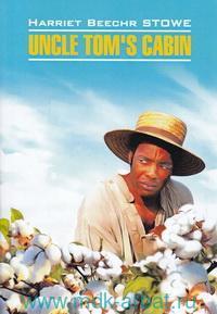 Хижина дяди Тома = Uncle Tom's Cabin : книга для чтения на английском языке