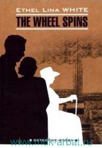 Колесо крутится -  (Леди исчезает) = The wheel spins : книга для чтения на английском языке