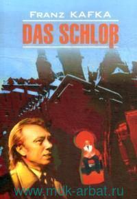 Das Schlob = Замок : книга для чтения на немецком языке