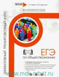 Обществознание. ЕГЭ : 10 лучших тренировочных вариантов. Эффективный тренировочный курс