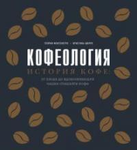 Кофеология. История кофе : от плода до вдохновляющей чашки спешалти-кофе