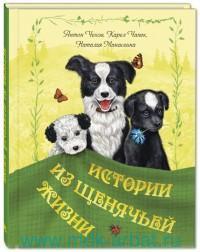 Истории из щенячьей жизни : рассказы