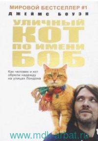 Уличный кот по имени Боб : как человек и кот обрели надежду на улицах Лондона