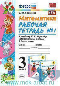 Математика : 3-й класс : рабочая тетрадь №1 : к учебнику М. И. Моро и др. «Математика. 3-й класс. В 2 ч.» (М. : Просвещение) (к новому учебнику) (ФГОС)