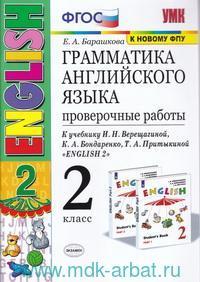 Грамматика английского языка : 2-й класс : проверочные работы : к учебнику И. Н. Верещагиной и др. «English 2» (к новому учебнику) (к новому ФПУ) (ФГОС)