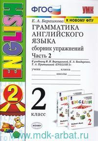 Грамматика английского языка : 2-й класс : сборник упражнений. Ч.2 : к учебнику И. Н. Верещагиной и др. «Английский язык. 2-й класс» = English 2 (Просвещение) (к новому ФПУ) (к новому учебнику) (ФГОС)