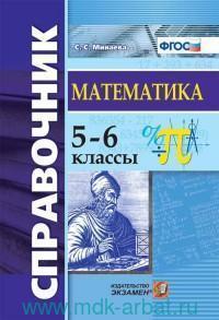 Справочник по математике : 5-6-й классы (ФГОС)