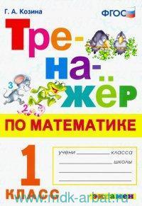 Тренажер по математике : 1-й класс : ко всем действующим учебникам (ФГОС)