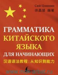 Грамматика китайского языка для начинающих