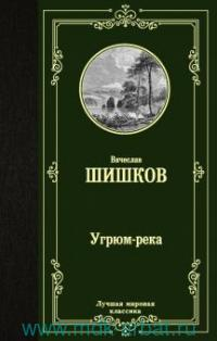Угрюм-река : роман