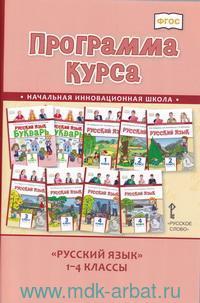Программа курса «Русский язык» : 1-4-й классы (ФГОС)