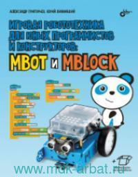 Игровая робототехника для юных программистов и конструкторов : mBot и mBlock