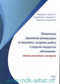 Обновленные европейские рекомендации по предиабету, сахарному диабету и сердечно-сосудистым заболеваниям : мнения российских экспертов