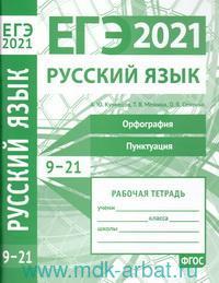 ЕГЭ 2021. Русский язык. Орфография (задания 9-15). Пунктуация (задания 16-21) : рабочая тетрадь (ФГОС)