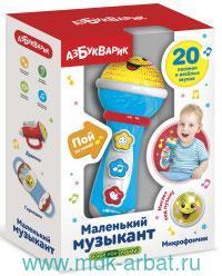 Микрофончик : 20 песенок и веселых звуков : музыкальная развивающая игрушка