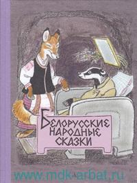 Белорусские народные сказки : обработка Л. Грибовой, пересказ Г. Снегирёва