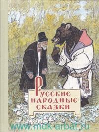Русские народные сказки : пересказ А. Толстого, М. Булатова, К. Ушинского