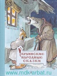 Украинские народные сказки : пересказ Л. Грибова, В. Турков