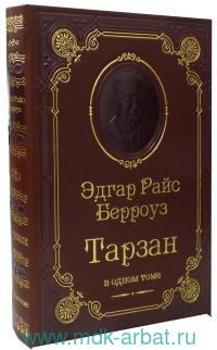Тарзан в одном томе : Тарзан из племени обезьян ; Возвращение Тарзана ; Тарзан и его звери : романы