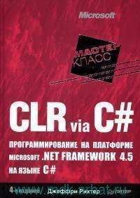 CLR via C# : Программирование на платформе Microsoft .NET Framework 4.5 на языке C#