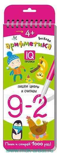 Весёлая арифметика. IQ-прописи : Пишем цифры и считаем : пиши и стирай 1000 раз : для детей от 4 лет