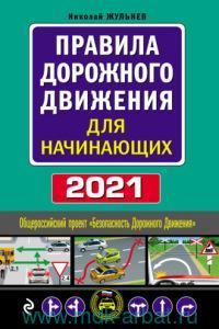 Правила дорожного движения для начинающих на 2021 год : текст с последними изменениями и дополнениями