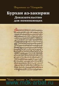 Бархан аз-закирин («Доказательство для поминающих»)