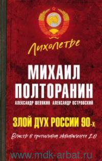 Злой дух России 90-х : власть в тротиловом эквиваленте 2.0