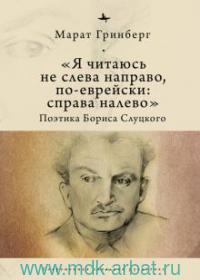 «Я читаюсь не слева направо, по-еврейски : справа налево». Поэтика Бориса Слуцкого