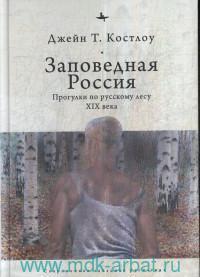 Заповедная Россия : прогулки по русскому лесу XIX вка