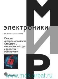 Основы кибербезопасности. Стандарты, концепции, методы и средства обеспечения