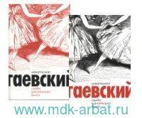 Дивертисмент. Судьбы классического балета : в 2 ч.