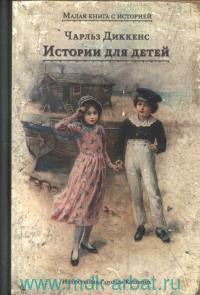 Истории для детей : пересказала с англ. В. Дорофеевой