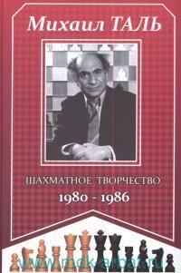 Шахматное творчество. 1980 - 1986