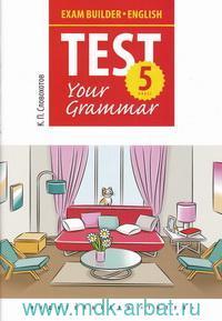 Английский язык : Test your Grammar : грамматические тесты : 5-й класс : учебное пособие