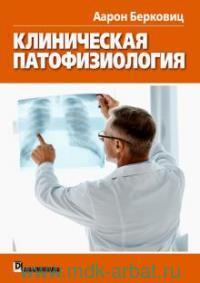 Клиническая патофизиология