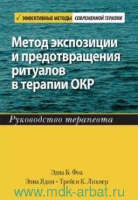 Метод экспозиции и предотвращения ритуалов в терапии ОКР : рнуководсто терапевта